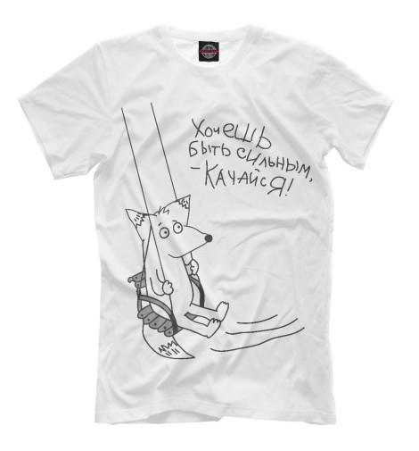 Футболка Print Bar Качайся футболка для беременных printio качайся