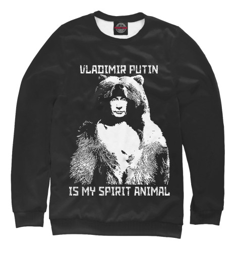 Свитшот Print Bar Putin - Spirit Animal свитшот print bar assassin spirit