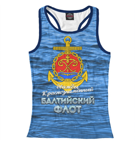 Майка борцовка Print Bar Балтийский флот ВМФ