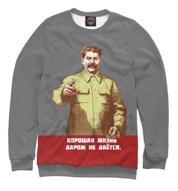 Купить Мужской свитшот Сталин ISR-469446-swi-2