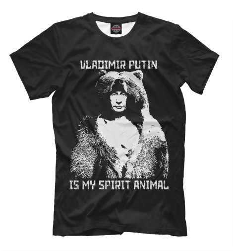 Футболка Print Bar Putin - Spirit Animal велотренажер spirit fitness xbr25 2017