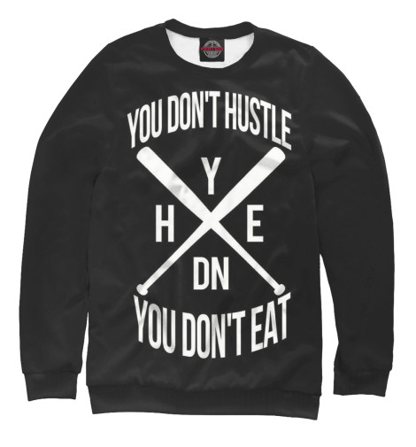 Свитшот Print Bar You don't hustle, you don't eat until you
