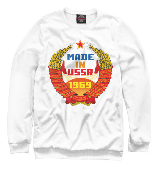 MADE IN USSR 1969