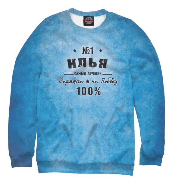 Свитшот для мальчиков Илья заряжен на победу ILY-436181-swi-2  - купить со скидкой