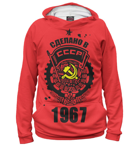 Худи Print Bar Сделано в СССР — 1967 худи print bar сделано в ссср 1983