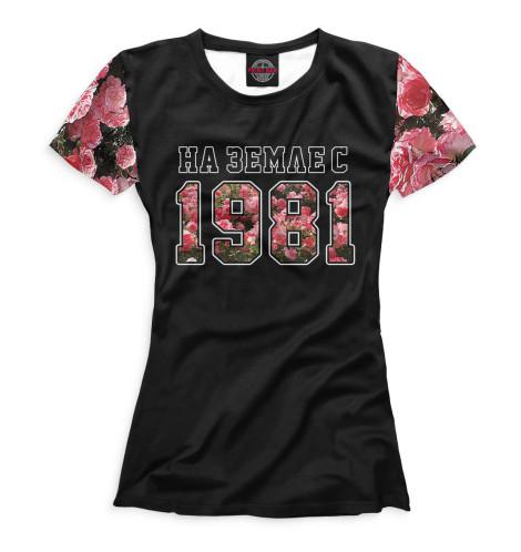 Купить Женская футболка На Земле с 1981 DVO-145327-fut-1