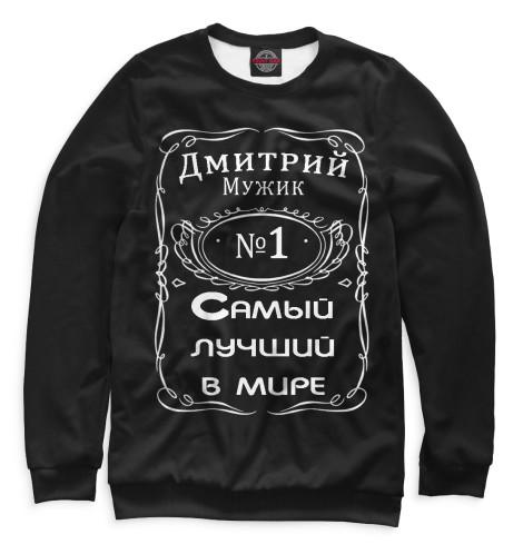 Мужской свитшот Дмитрий
