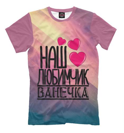 Мужская футболка Любимчик Ванечка