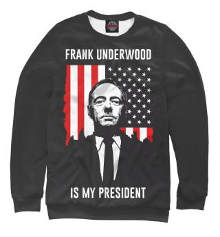 Женский свитшот Frank Underwood Is My President
