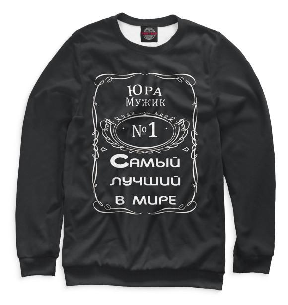 Купить Мужской свитшот Юра — самый лучший в мире IMR-352773-swi
