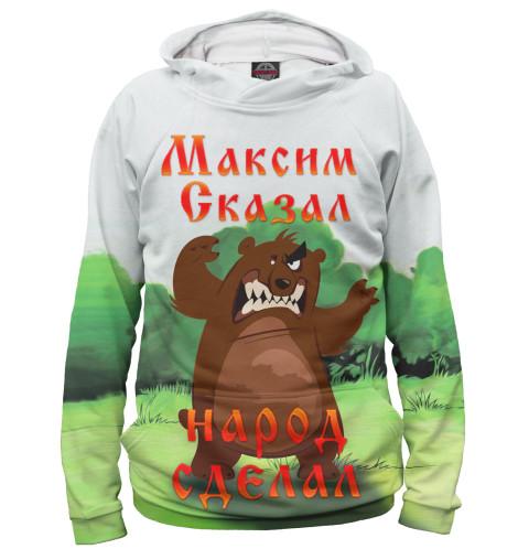 Мужское худи Максим