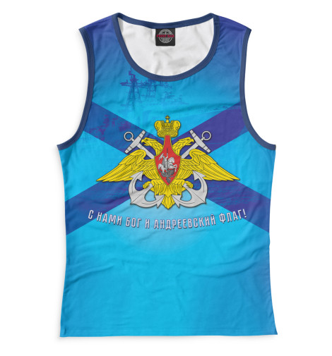 Женская майка Андреевский флагВсе майки изготавливаются в Москве на нашем производстве и состоят из высококачественного материала кулирная гладь &amp;ndash; эта одна из самых долговечных и стойких к износу тканей. Благодаря этому, качество изображения на футболке получается наиболее ярким и насыщенным и выдерживает любое количество стирок.<br><br>Размер INT: 2XS,XS,S,M,L,XL,XXL,XXXL,4XL,5XL,104,110,116,122,128,134,140,146,152,158<br>Цвет: Белый<br>Пол: Женский<br>Материал: Хлопок