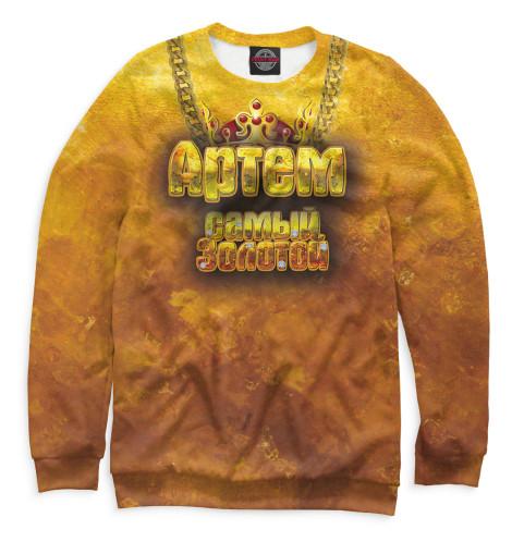 Мужской свитшот Артем — самый золотой