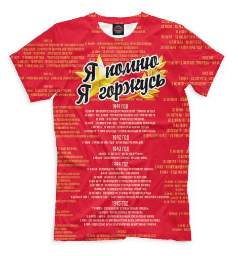 Мужская футболка Я помню, я горжусь
