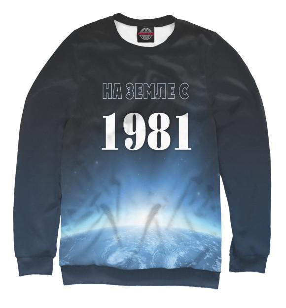 Купить Мужской свитшот На Земле с 1981 DVO-925491-swi-2