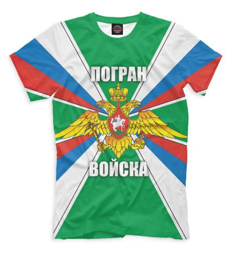 Мужская футболка Погранвойска