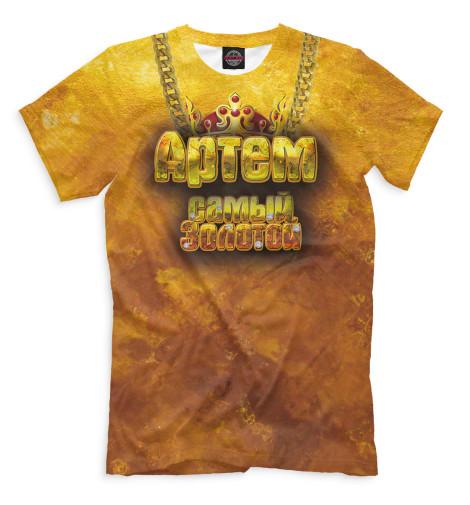 Мужская футболка Артем — самый золотой