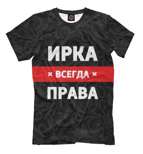 Футболка Print Bar Ирка всегда права футболка print bar алла всегда права