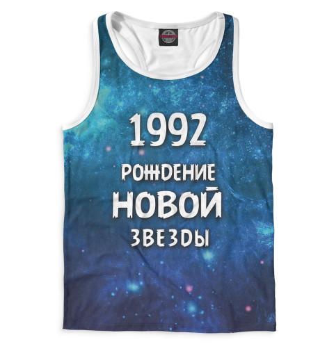 Майка борцовка Print Bar 1992 — рождение новой звезды банкноты 1992 продам укра на