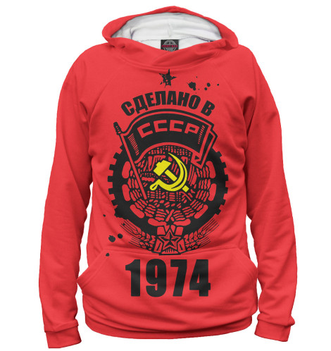 Худи Print Bar Сделано в СССР — 1974 худи print bar сделано в ссср 1972