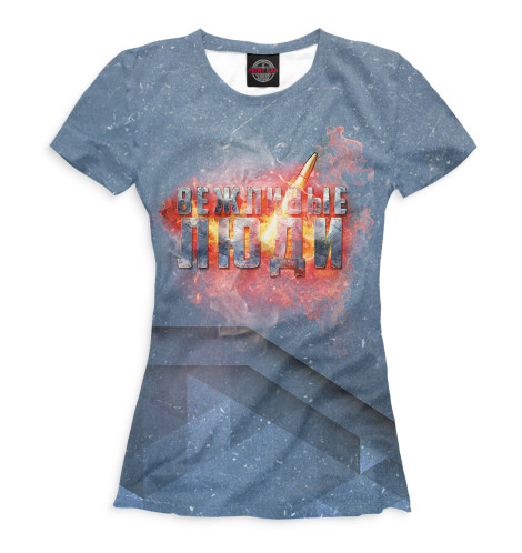 Купить Женская футболка Вежливые люди VZL-280404-fut-1