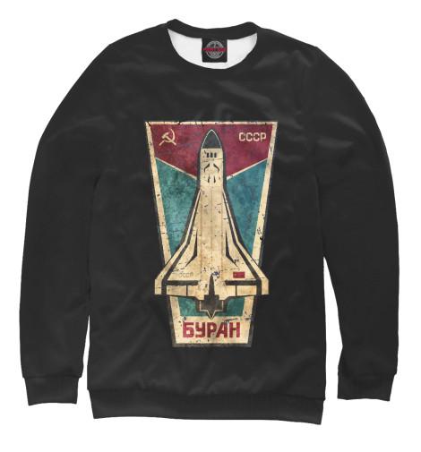 Свитшот Print Bar СССР Буран двигатели для снегохода буран купить
