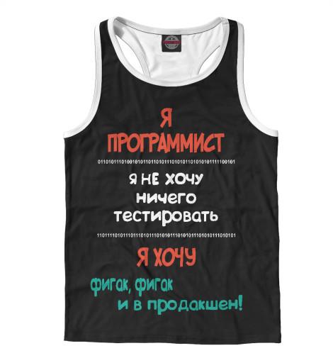 Майка борцовка Print Bar Я программист черная майка print bar программист