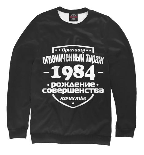 Свитшот Print Bar Рождение совершенства 1984 футболка print bar рождение совершенства 1984