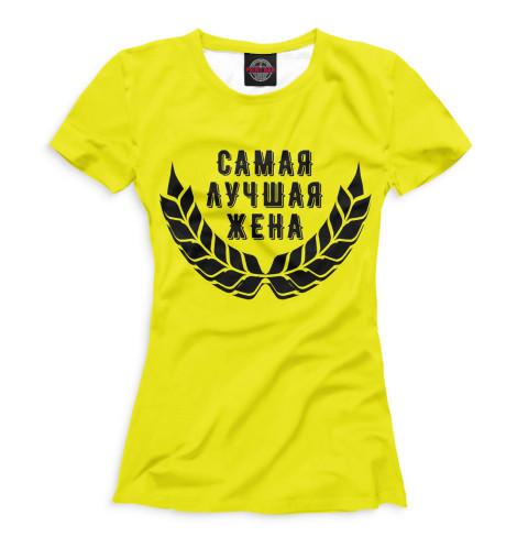 Женская футболка Самая лучшая жена