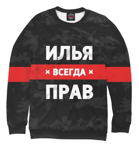 Свитшот Print Bar Илья всегда прав илья колмановский