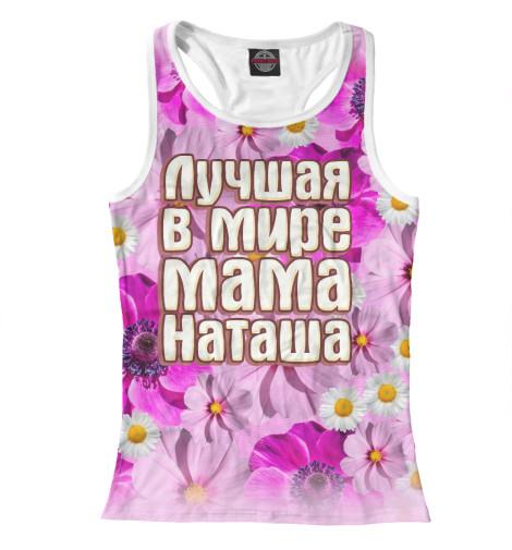 Майка борцовка Print Bar Лучшая  мире мама Наташа
