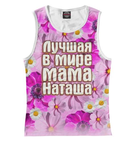 Майка Print Bar Лучшая в мире мама Наташа