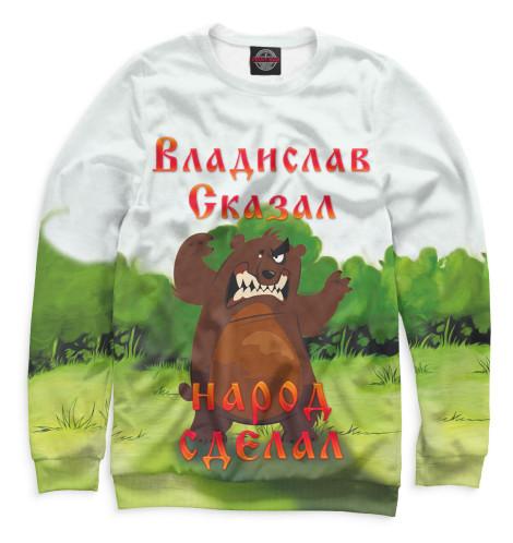 цены на Свитшот Print Bar Владислав сказал — народ сделал в интернет-магазинах