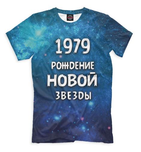 Футболка Print Bar 1979 — рождение новой звезды футболка print bar 1972 рождение новой звезды