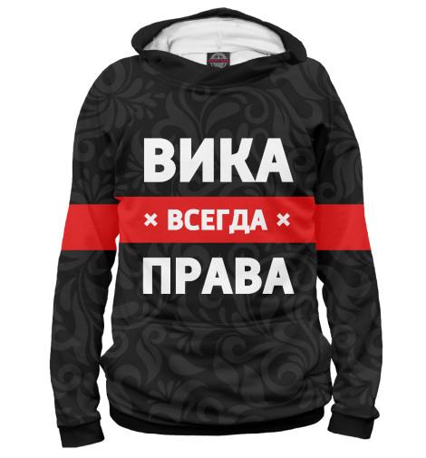 Худи Print Bar Вика всегда права vika smolyanitskaya vika smolyanitskaya vi043bwjis28