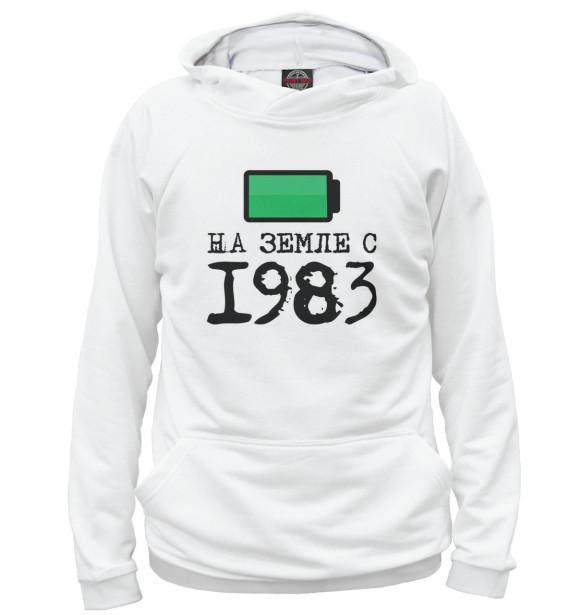 Мужское худи На Земле с 1983 DVT-896928-hud-2  - купить со скидкой