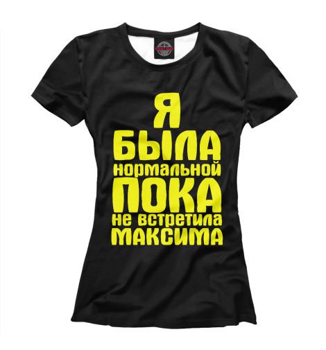 Футболка Print Bar Пока не встретила Максима футболка print bar пока не встретила пашу