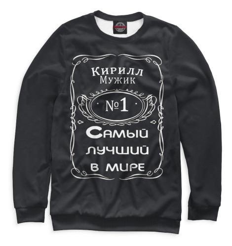 Свитшот Print Bar Мужик Кирилл футболка print bar мужик 1966