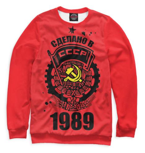 Свитшот Print Bar Сделано в СССР — 1989 худи print bar сделано в ссср 1990