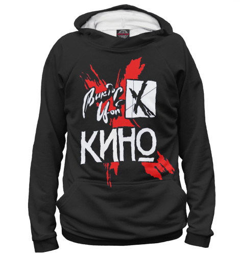 Купить Худи для мальчика Виктор Цой KIN-550248-hud-2