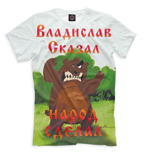 цены на Футболка Print Bar Владислав сказал — народ сделал в интернет-магазинах