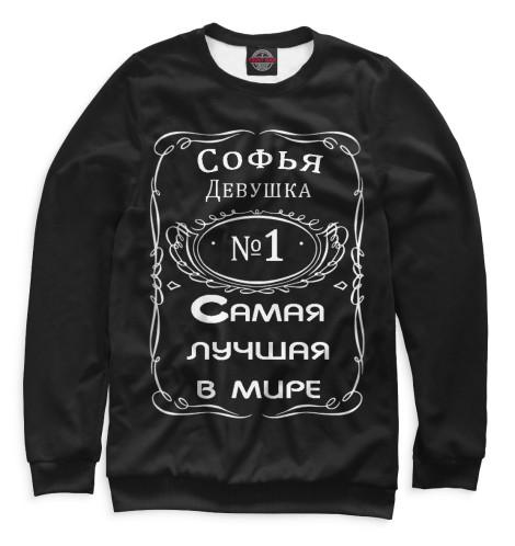 Женский свитшот Софья