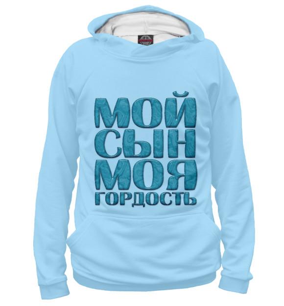 Купить Мужское худи Мой сын моя гордость NDP-485973-hud-2