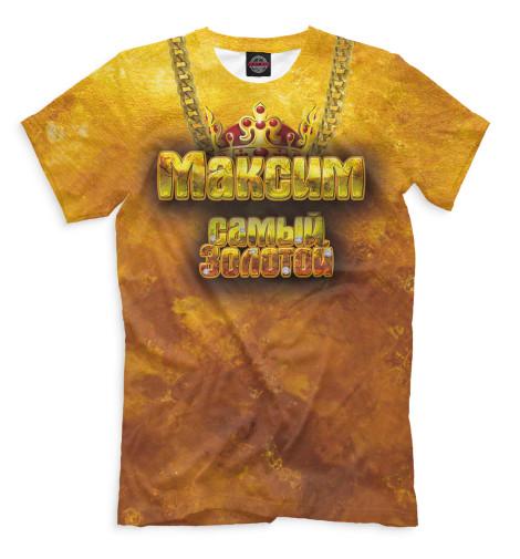 Мужская футболка Максим — самый золотой