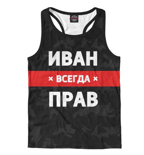 Майка борцовка Print Bar Иван всегда прав иван бунин жизнь арсеньева