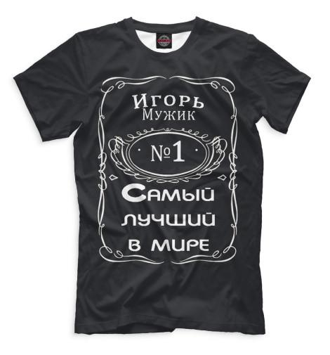 Футболка Print Bar Мужик Игорь футболка print bar мужик 1966