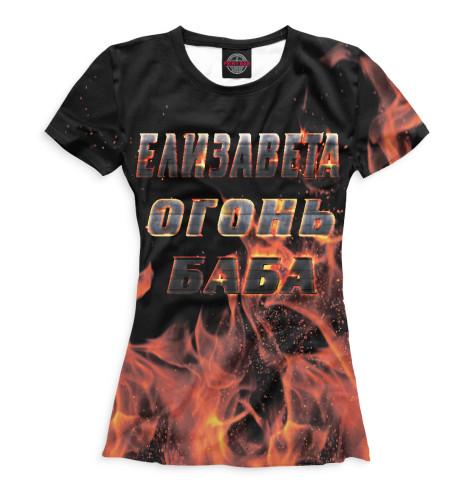 Женская футболка Елизавета