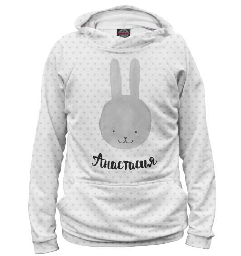 Худи Print Bar Кролик Анастасия синдром тетки автор анастасия красовская в москве