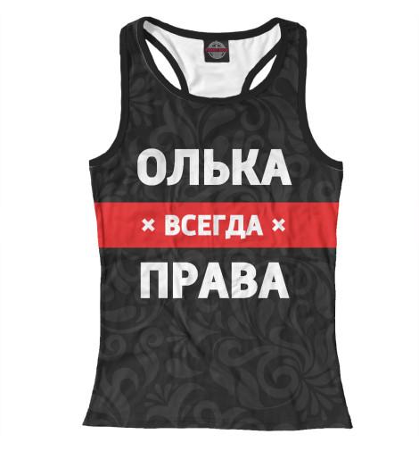 Майка борцовка Print Bar Олька всегда права майка борцовка print bar лера всегда права
