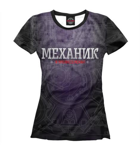 Футболка Print Bar Механик профессионал
